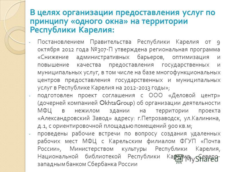 - Постановлением Правительства Республики Карелия от 9 октября 2012 года 307-П утверждена региональная программа «Снижение административных барьеров, оптимизация и повышение качества предоставления государственных и муниципальных услуг, в том числе н