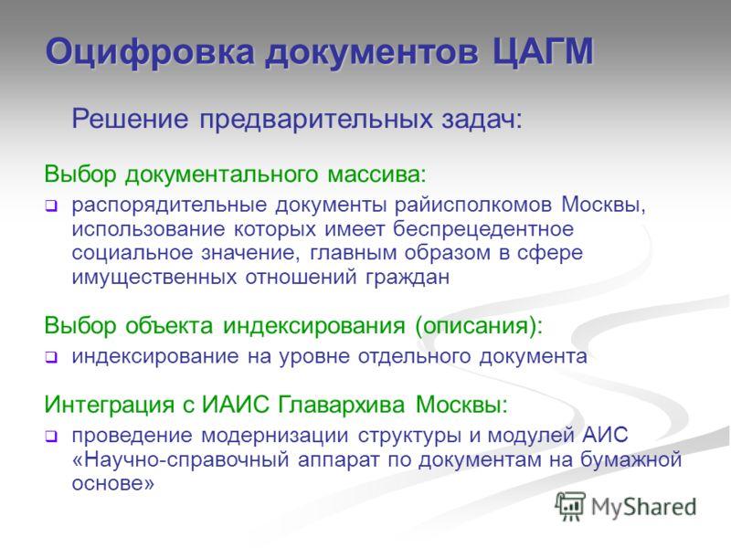 Решение предварительных задач: Выбор документального массива: распорядительные документы райисполкомов Москвы, использование которых имеет беспрецедентное социальное значение, главным образом в сфере имущественных отношений граждан Выбор объекта инде