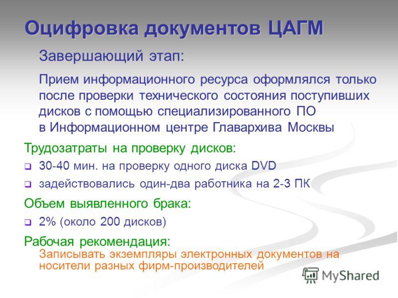 Завершающий этап: Прием информационного ресурса оформлялся только после проверки технического состояния поступивших дисков с помощью специализированного ПО в Информационном центре Главархива Москвы Трудозатраты на проверку дисков: 30-40 мин. на прове