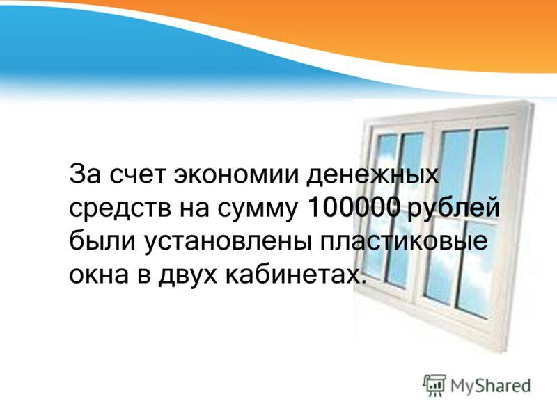 За счет экономии денежных средств на сумму 100000 рублей были установлены пластиковые окна в двух кабинетах.