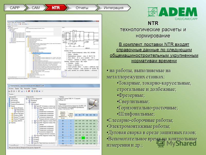 NTR технологические расчеты и нормирование В комплект поставки NTR входят справочные данные по следующим общемашиностроительным укрупненным нормативам времени на работы, выполняемые на металлорежущих станках: на работы, выполняемые на металлорежущих
