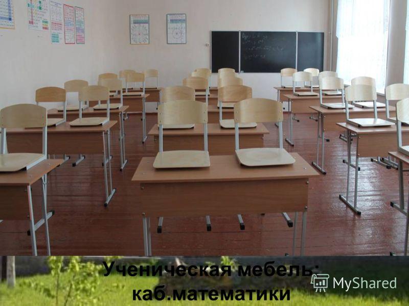 Ученическая мебель: каб.математики