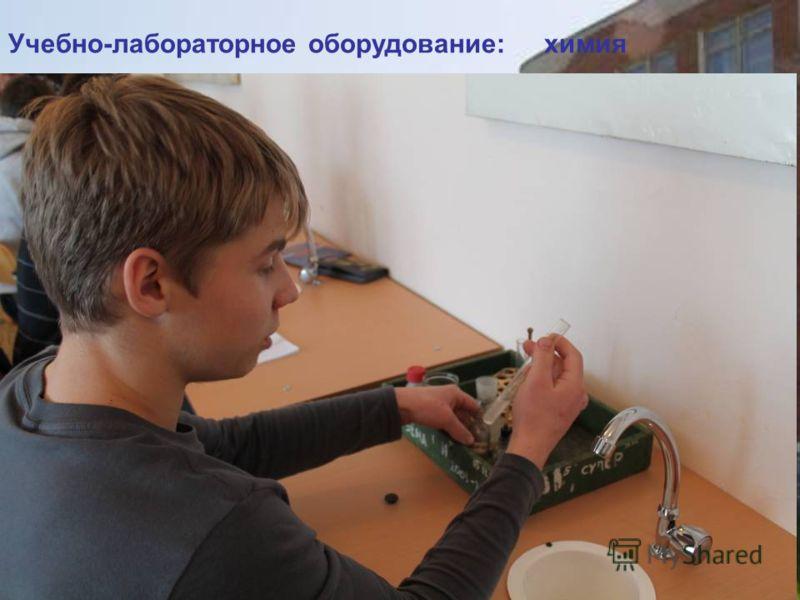 Учебно-лабораторное оборудование: химия
