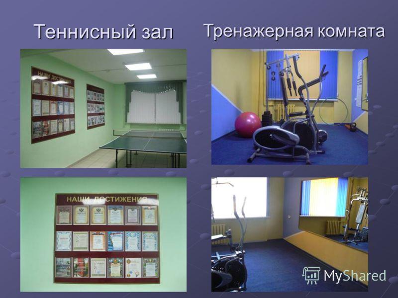 Теннисный зал Тренажерная комната