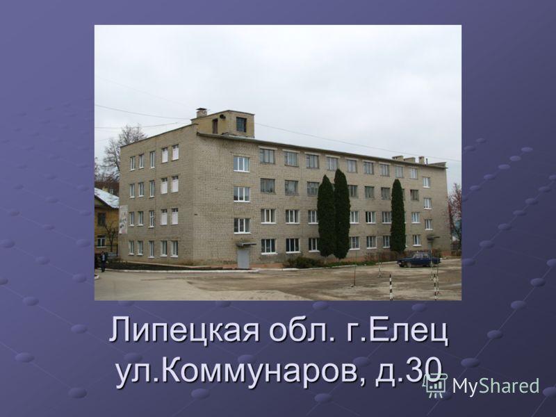 Липецкая обл. г.Елец ул.Коммунаров, д.30