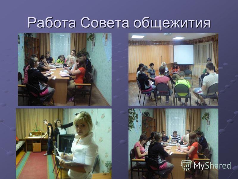 Работа Совета общежития