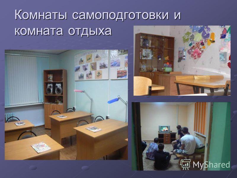 Комнаты самоподготовки и комната отдыха
