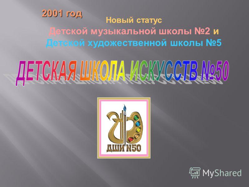 Новый статус Детской музыкальной школы 2 и Детской художественной школы 5 2001 год