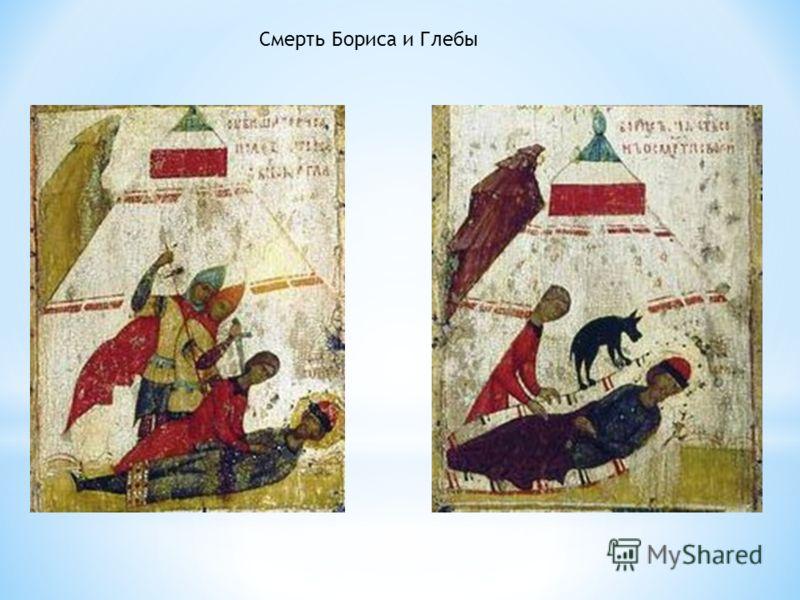 Смерть Бориса и Глебы