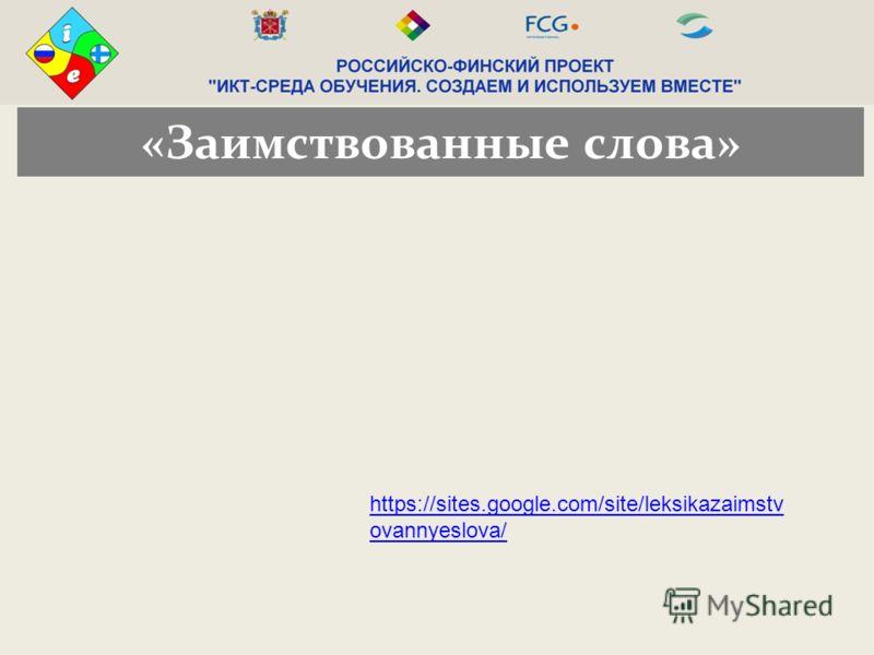 https://sites.google.com/site/leksikazaimstv ovannyeslova/