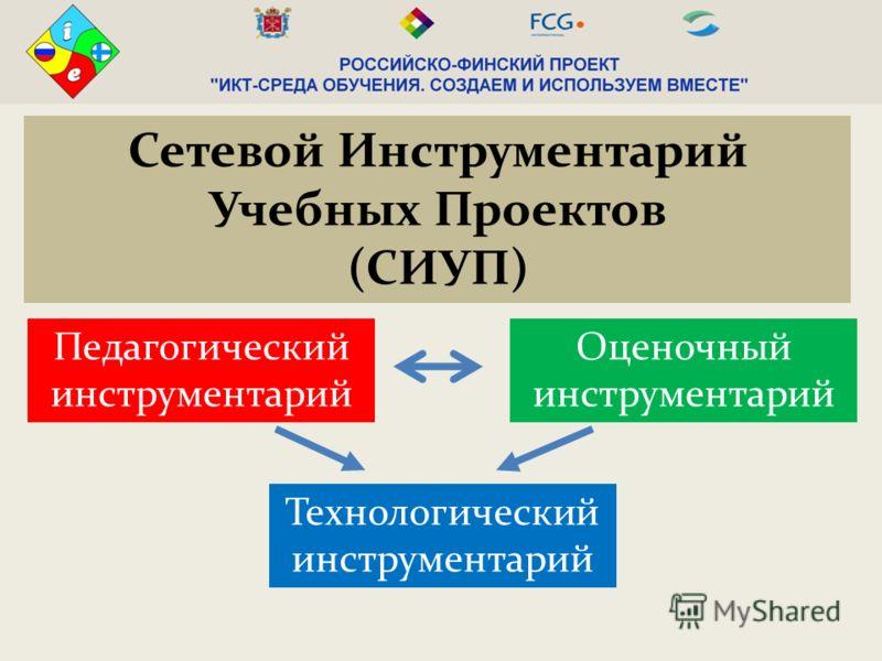 Сетевой Инструментарий Учебных Проектов (СИУП) Педагогический инструментарий Технологический инструментарий Оценочный инструментарий