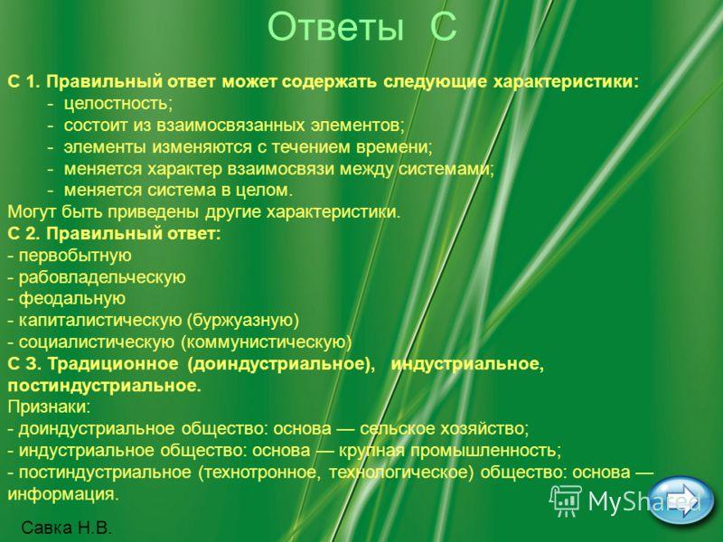 Ответы С С 1. Правильный ответ может содержать следующие характеристики: - целостность; - состоит из взаимосвязанных элементов; - элементы изменяются с течением времени; - меняется характер взаимосвязи между системами; - меняется система в целом. Мог