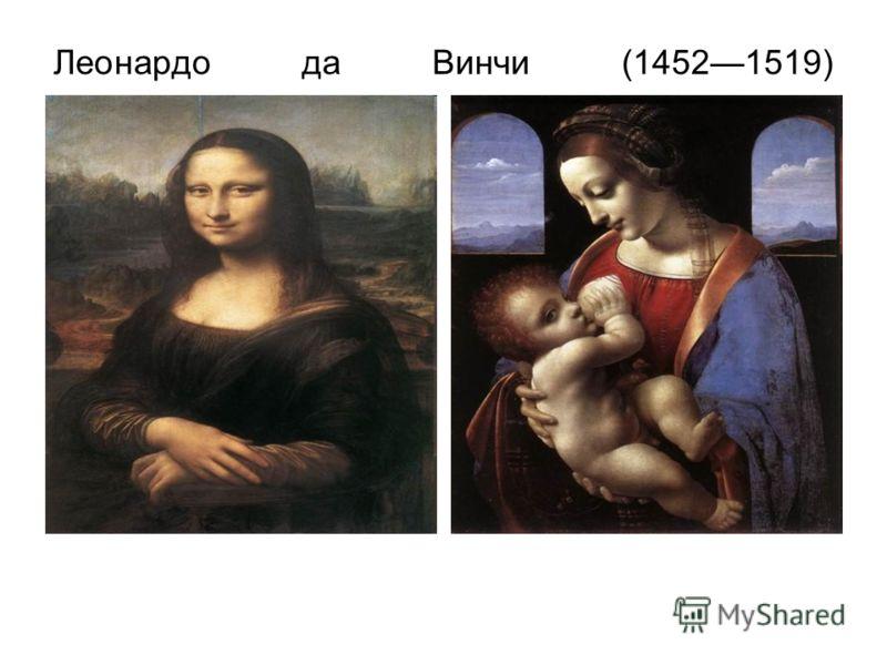 Леонардо да Винчи (14521519)