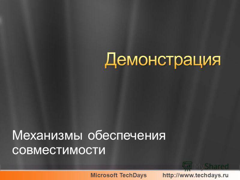 Microsoft TechDayshttp://www.techdays.ru Механизмы обеспечения совместимости