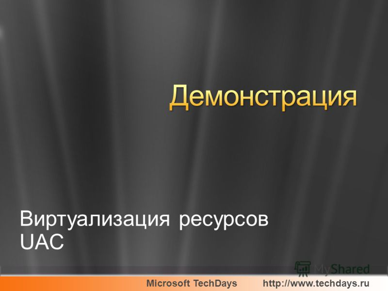 Microsoft TechDayshttp://www.techdays.ru Виртуализация ресурсов UAC