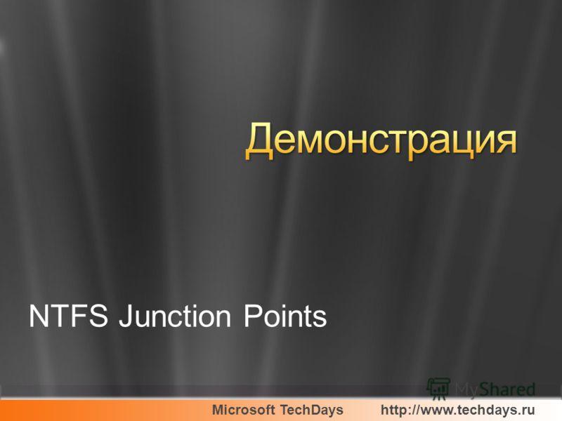 Microsoft TechDayshttp://www.techdays.ru NTFS Junction Points