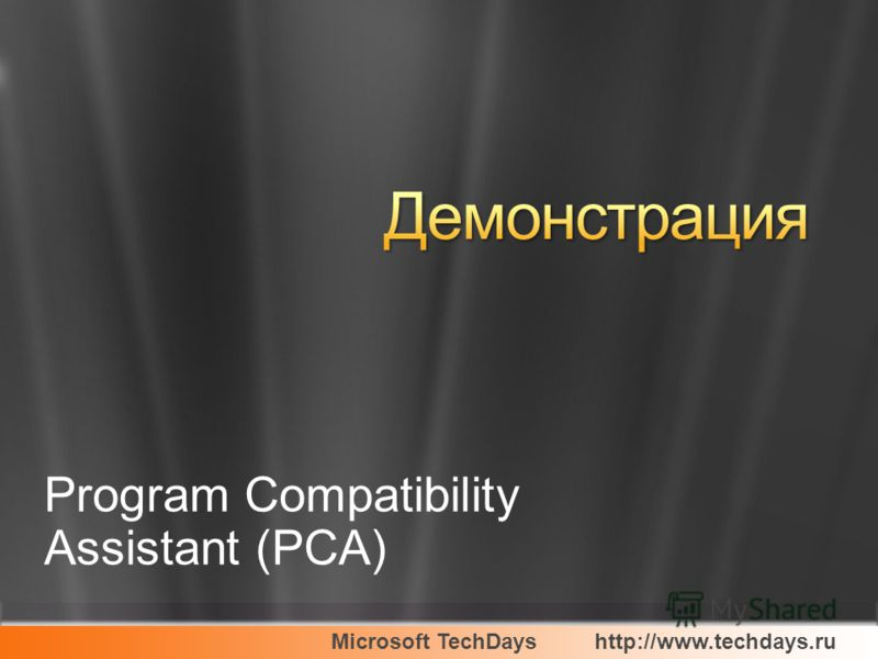 Microsoft TechDayshttp://www.techdays.ru Program Compatibility Assistant (PCA)