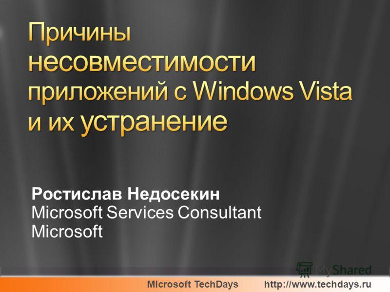 Microsoft TechDayshttp://www.techdays.ru Ростислав Недосекин Microsoft Services Consultant Microsoft