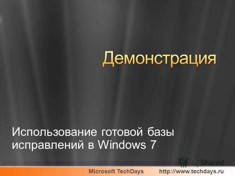 Microsoft TechDayshttp://www.techdays.ru Использование готовой базы исправлений в Windows 7