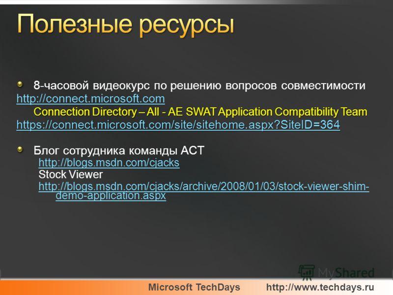 Microsoft TechDayshttp://www.techdays.ru 8-часовой видеокурс по решению вопросов совместимости http://connect.microsoft.com Connection Directory – All - AE SWAT Application Compatibility Team https://connect.microsoft.com/site/sitehome.aspx?SiteID=36