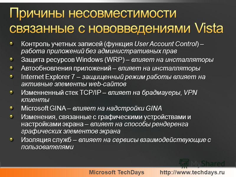 Microsoft TechDayshttp://www.techdays.ru Контроль учетных записей (функция User Account Control) – работа приложений без административных прав Защита ресурсов Windows (WRP) – влияет на инсталляторы Автообновления приложений – влияет на инсталляторы I