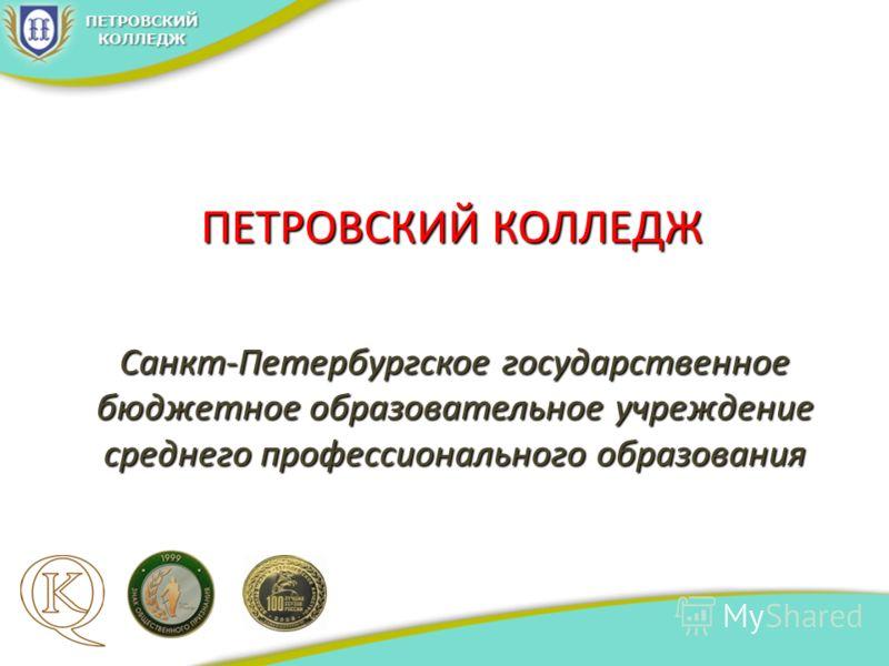 ПЕТРОВСКИЙ КОЛЛЕДЖ Санкт-Петербургское государственное бюджетное образовательное учреждение среднего профессионального образования