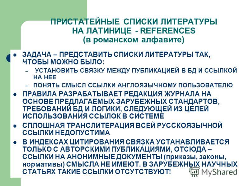 ПРИСТАТЕЙНЫЕ СПИСКИ ЛИТЕРАТУРЫ НА ЛАТИНИЦЕ - REFERENCES (в романском алфавите) ЗАДАЧА – ПРЕДСТАВИТЬ СПИСКИ ЛИТЕРАТУРЫ ТАК, ЧТОБЫ МОЖНО БЫЛО: – УСТАНОВИТЬ СВЯЗКУ МЕЖДУ ПУБЛИКАЦИЕЙ В БД И ССЫЛКОЙ НА НЕЕ – ПОНЯТЬ СМЫСЛ ССЫЛКИ АНГЛОЯЗЫЧНОМУ ПОЛЬЗОВАТЕЛЮ