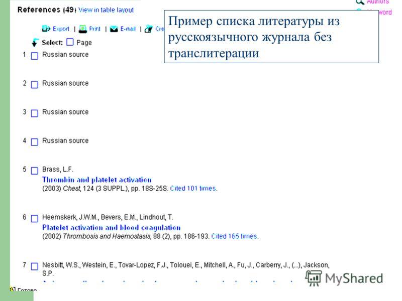 Пример списка литературы из русскоязычного журнала без транслитерации