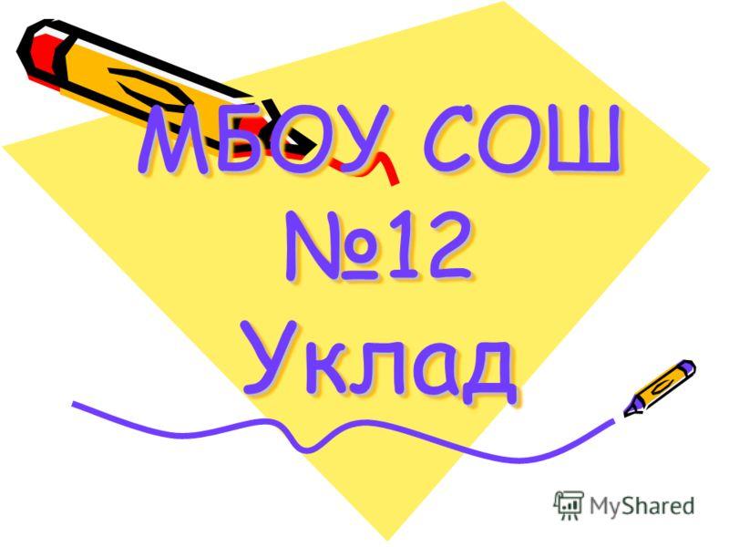 МБОУ СОШ 12 Уклад