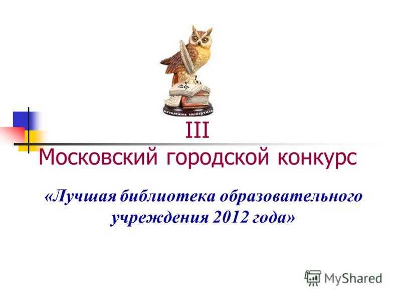 III Московский городской конкурс «Лучшая библиотека образовательного учреждения 2012 года»