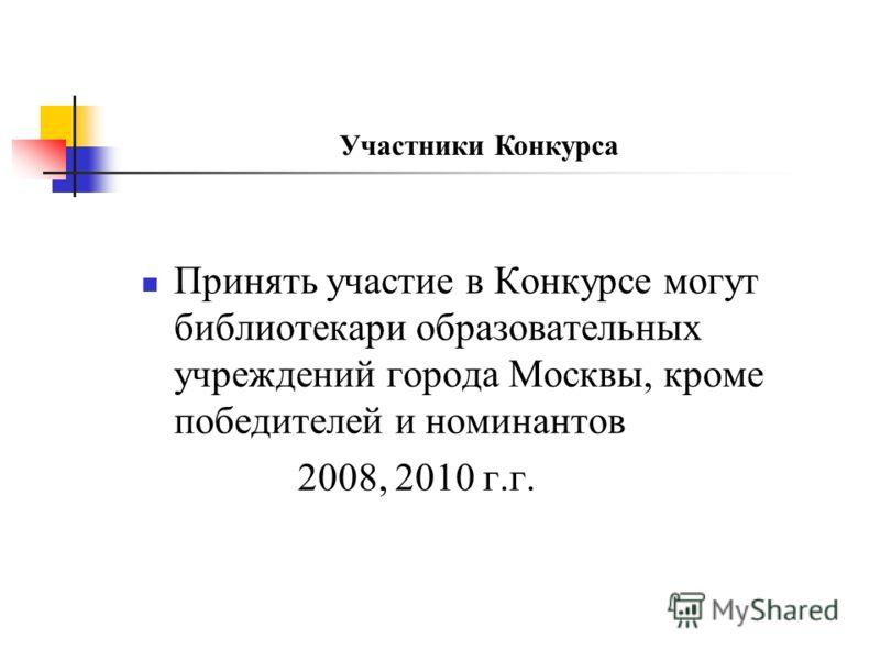 Принять участие в Конкурсе могут библиотекари образовательных учреждений города Москвы, кроме победителей и номинантов 2008, 2010 г.г. Участники Конкурса