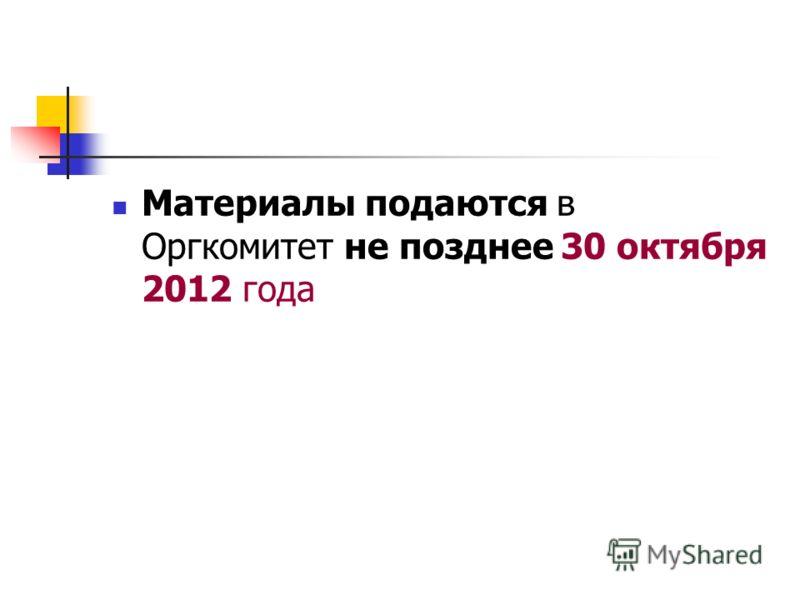 Материалы подаются в Оргкомитет не позднее 30 октября 2012 года