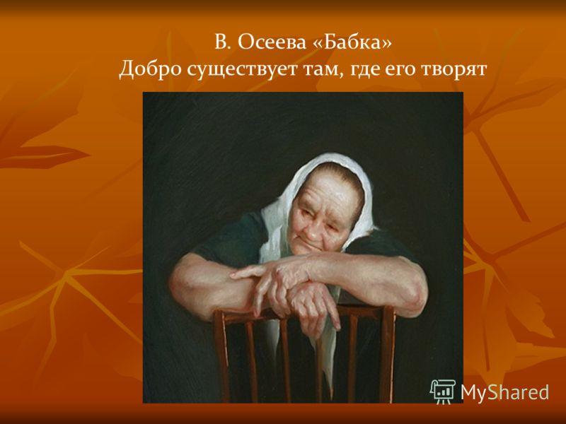 В. Осеева «Бабка» Добро существует там, где его творят