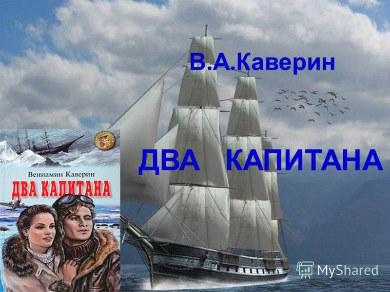 В.А.Каверин ДВА КАПИТАНА