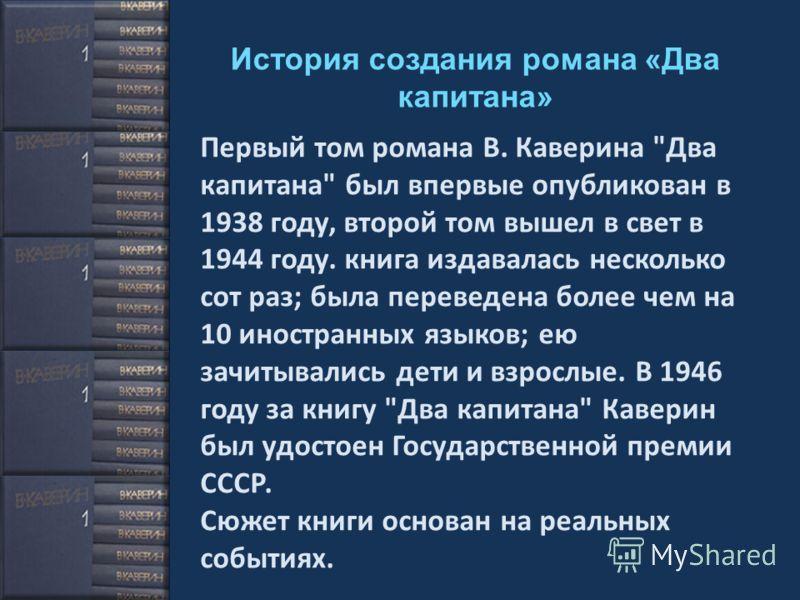 Первый том романа В. Каверина