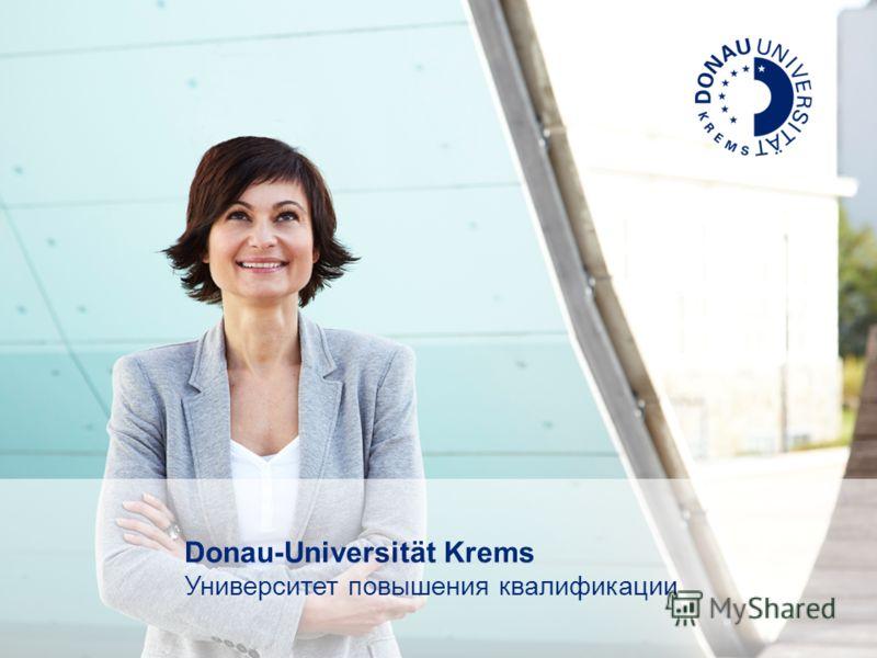 Donau-Universität Krems Universität für Weiterbildung Donau-Universität Krems Университет повышения квалификации
