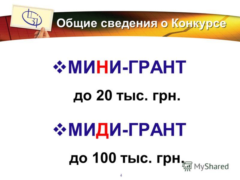 LOGO 4 Общие сведения о Конкурсе МИНИ-ГРАНТ до 20 тыс. грн. МИДИ-ГРАНТ до 100 тыс. грн.