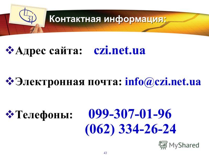LOGO 43 Контактная информация: Адрес сайта: czi.net.ua Электронная почта: info@czi.net.ua Телефоны: 099-307-01-96 (062) 334-26-24