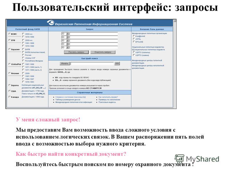 Пользовательский интерфейс: запросы У меня сложный запрос! Мы предоставим Вам возможность ввода сложного условия с использованием логических связок. В Вашем распоряжении пять полей ввода с возможностью выбора нужного критерия. Как быстро найти конкре