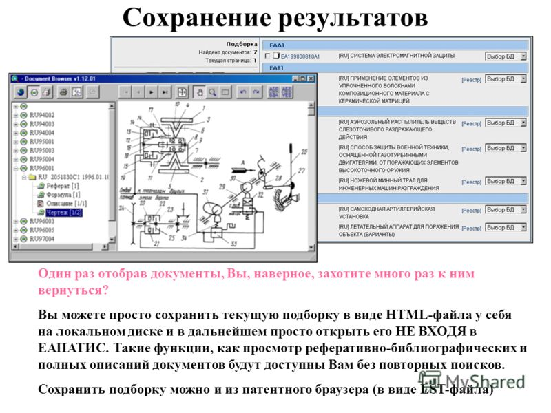 Сохранение результатов Один раз отобрав документы, Вы, наверное, захотите много раз к ним вернуться? Вы можете просто сохранить текущую подборку в виде HTML-файла у себя на локальном диске и в дальнейшем просто открыть его НЕ ВХОДЯ в ЕАПАТИС. Такие ф