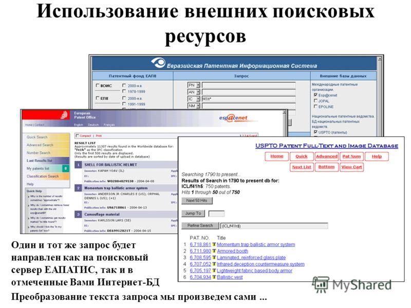 Использование внешних поисковых ресурсов Один и тот же запрос будет направлен как на поисковый сервер ЕАПАТИС, так и в отмеченные Вами Интернет-БД Преобразование текста запроса мы произведем сами...
