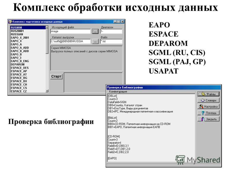 Комплекс обработки исходных данных EAPO ESPACE DEPAROM SGML (RU, CIS) SGML (PAJ, GP) USAPAT Проверка библиографии