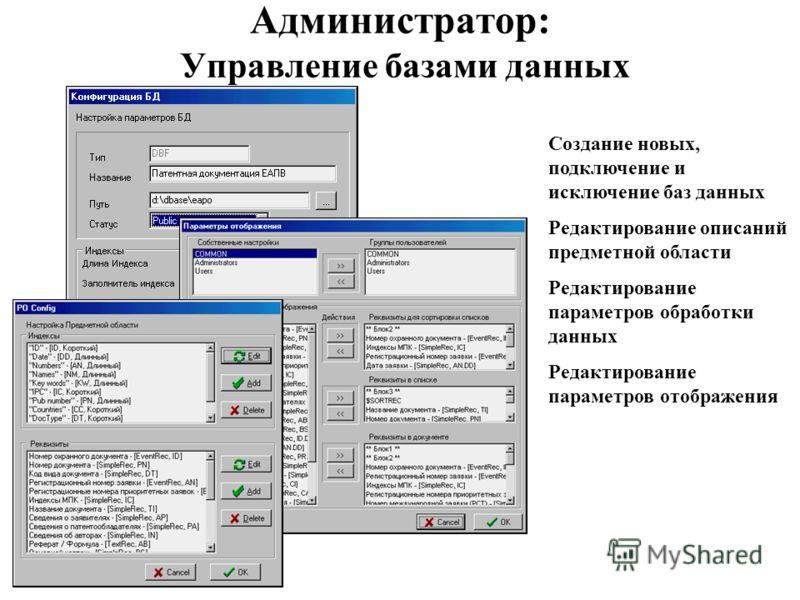 Администратор: Управление базами данных Создание новых, подключение и исключение баз данных Редактирование описаний предметной области Редактирование параметров обработки данных Редактирование параметров отображения