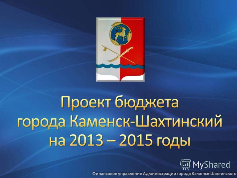 Финансовое управление Администрации города Каменск-Шахтинского