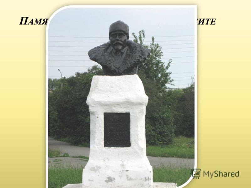 П АМЯТНИК ПИСАТЕЛЮ В ГОРОДЕ И РБИТЕ