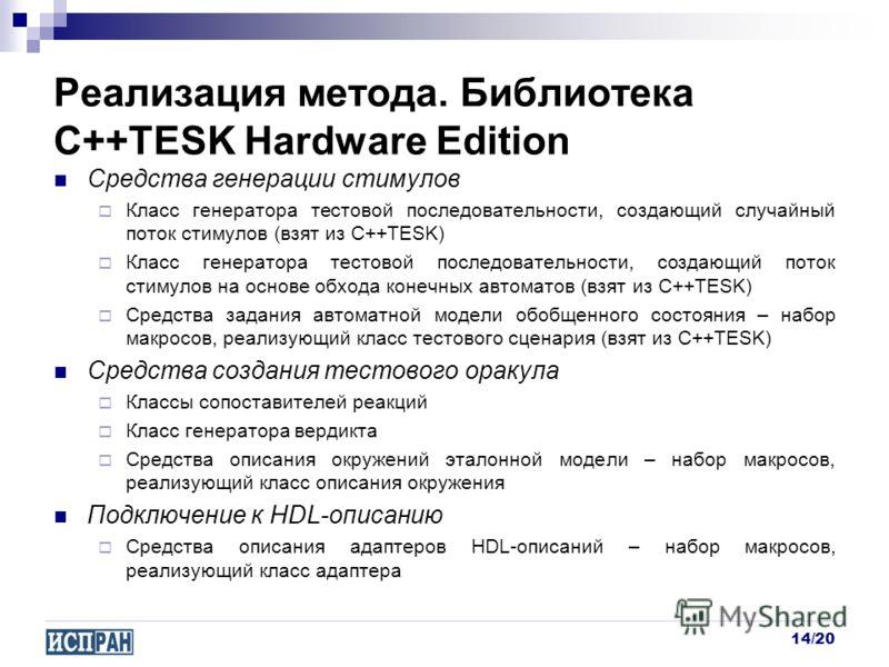 Реализация метода. Библиотека C++TESK Hardware Edition Средства генерации стимулов Класс генератора тестовой последовательности, создающий случайный поток стимулов (взят из C++TESK) Класс генератора тестовой последовательности, создающий поток стимул