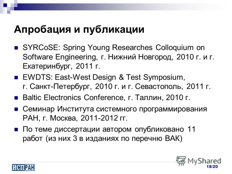 Апробация и публикации SYRCoSE: Spring Young Researches Colloquium on Software Engineering, г. Нижний Новгород, 2010 г. и г. Екатеринбург, 2011 г. EWDTS: East-West Design & Test Symposium, г. Санкт-Петербург, 2010 г. и г. Севастополь, 2011 г. Baltic