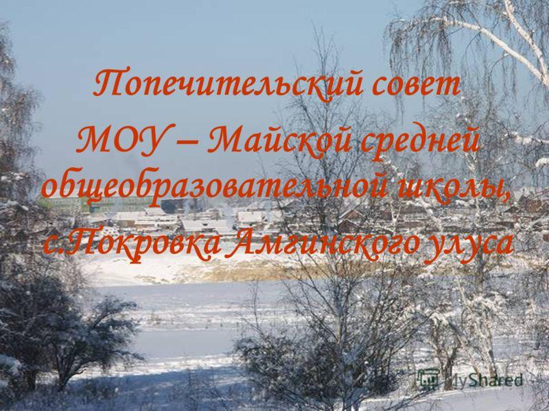 Попечительский совет МОУ – Майской средней общеобразовательной школы, с.Покровка Амгинского улуса