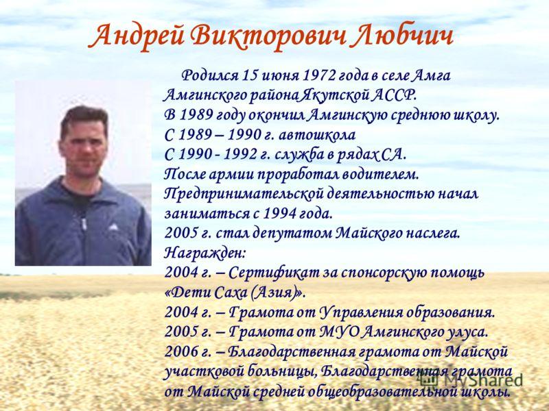 Родился 15 июня 1972 года в селе Амга Амгинского района Якутской АССР. В 1989 году окончил Амгинскую среднюю школу. С 1989 – 1990 г. автошкола С 1990 - 1992 г. служба в рядах СА. После армии проработал водителем. Предпринимательской деятельностью нач