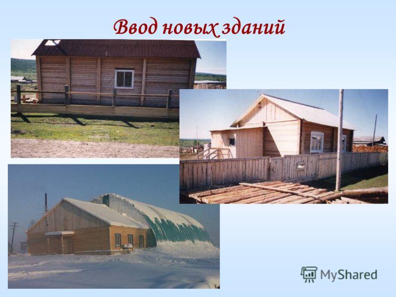 Ввод новых зданий